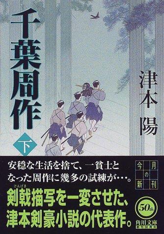 千葉周作〈下〉 (角川文庫)の詳細を見る