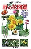 フィールド・ガイドシリーズ21 色別 野の花図鑑