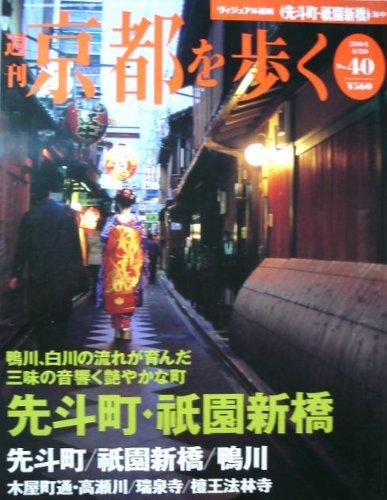 週刊 京都を歩く 2004/4/20 (先斗町・祇園新橋)