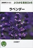 ラベンダー (NHK趣味の園芸 よくわかる栽培12か月)