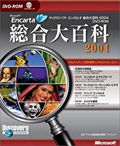 Encarta 総合大百科 2004 DVD