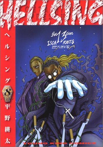 HELLSING 8 (ヤングキングコミックス)の詳細を見る