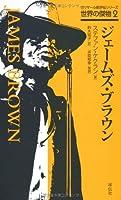 ジェームズ・ブラウン(ガリマール新評伝シリーズ 世界の傑物 2) (ガリマール新評伝シリーズ―世界の傑物)