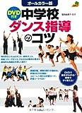 オールカラー版 DVD付き 中学校 ダンス指導のコツ (ナツメ社教育書ブックス)