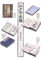 江戸の出版