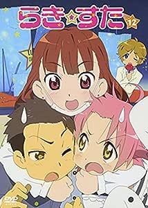 らき☆すた 12 限定版 [DVD]