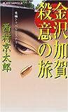 金沢加賀殺意の旅 (Joy novels)