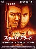 スターリングラード [DVD]