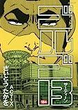 ゴルゴ13 184 ACT-X (SPコミックス)
