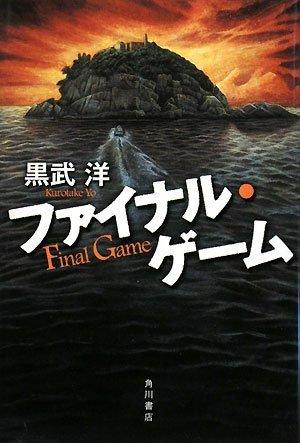 ファイナル・ゲームの詳細を見る