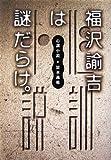 福沢諭吉は謎だらけ。心訓小説