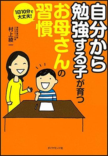 1日10分で大丈夫! 「自分から勉強する子」が育つお母さんの習慣の詳細を見る