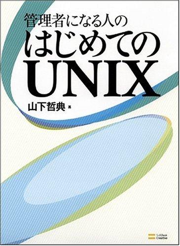 管理者になる人の はじめてのUNIXの詳細を見る