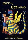 エルマーと16ぴきのりゅう (世界傑作童話シリーズ) 画像