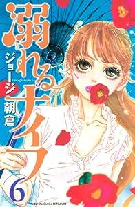 溺れるナイフ(6) (別冊フレンドコミックス)