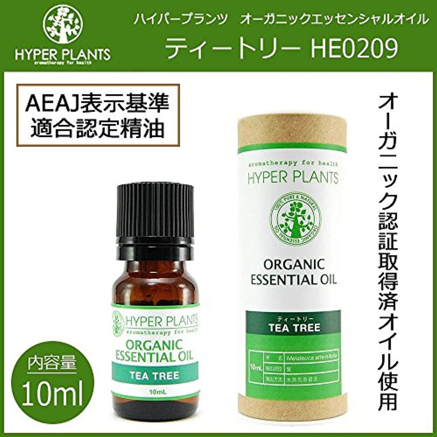 小売剪断元気なHYPER PLANTS ハイパープランツ オーガニックエッセンシャルオイル ティートリー 10ml HE0209