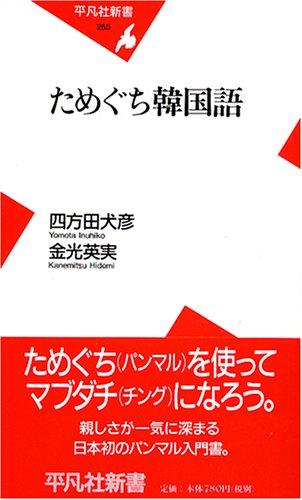 ためぐち韓国語 (平凡社新書)