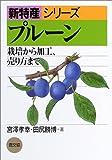 プルーン(新特産シリーズ)
