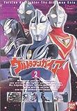 ウルトラマンガイア(2) [DVD]