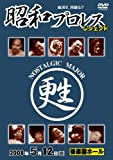 昭和プロレス -レジェンド- [DVD]