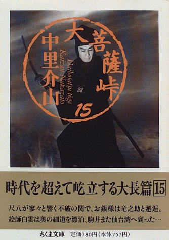 大菩薩峠〈15〉 (ちくま文庫)の詳細を見る
