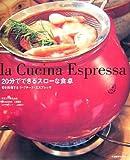 20分でできるスローな食卓―旬を料理する ラ・クチーナ・エスプレッサ