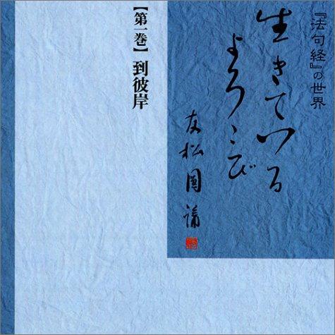 [画像:友松圓諦「法句経」の世界~生きているよろこび~CD10枚組 (<CD>)]