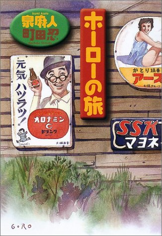 ホーローの旅 / 泉 麻人,町田 忍