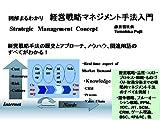 図解まるわかり 経営戦略マネジメント手法入門:世界の著名な経営戦略論の体系化による経営改革アプローチ (Global Competitive Skill of Strategic Management)