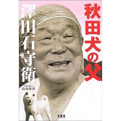 秋田犬の父 沢田石守衛