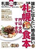 ぴあ札幌食本 2013→2014 (ぴあMOOK)