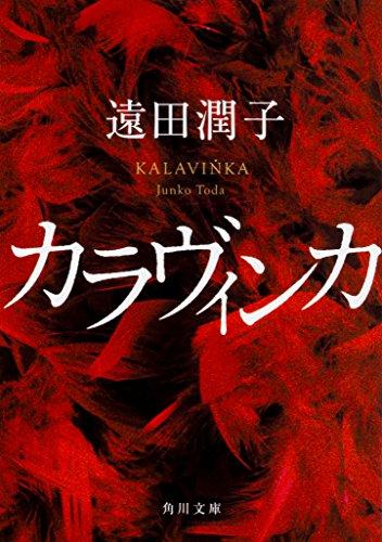 カラヴィンカ (角川文庫)の詳細を見る