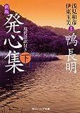 新版 発心集 (下) 現代語訳付き (角川ソフィア文庫)