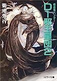 D‐邪王星団2―吸血鬼ハンター〈12〉 (ソノラマ文庫)