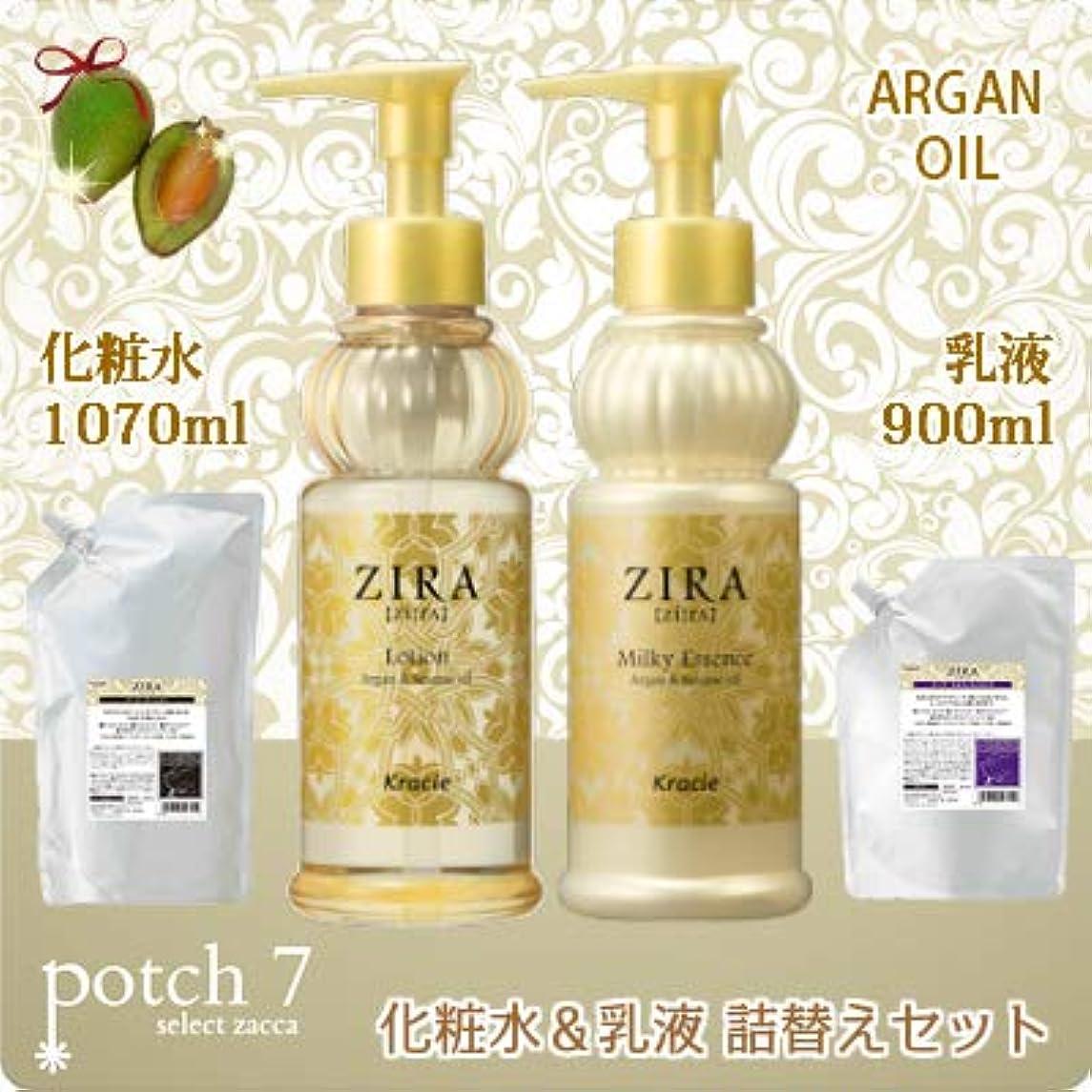 である機械背景Kracie クラシエ ZIRA ジーラ 化粧水&乳液 2本セット 詰め替え 空容器各1本付