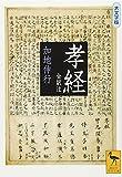 孝経 全訳注 (講談社学術文庫)