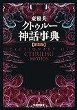 クトゥルー神話 / 東 雅夫 のシリーズ情報を見る