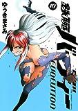 鉄腕バーディーEVOLUTION(10) (ビッグコミックス)
