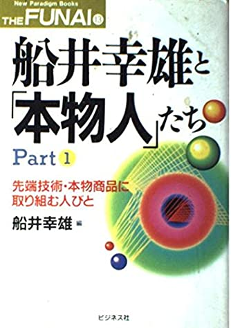 船井幸雄と「本物人」たち〈Part1〉先端技術・本物商品に取り組む人びと (New Paradigm Books THE FUNAI)