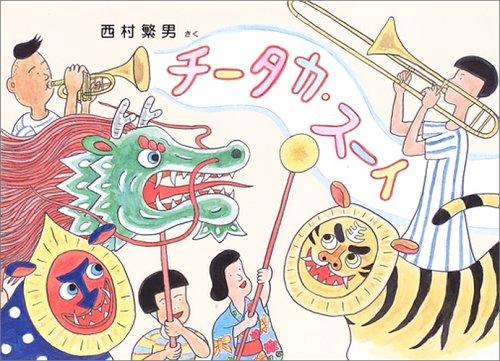 チータカ・スーイ (日本傑作絵本シリーズ)の詳細を見る
