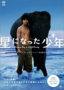 星になった少年 スペシャル・エディション [DVD]
