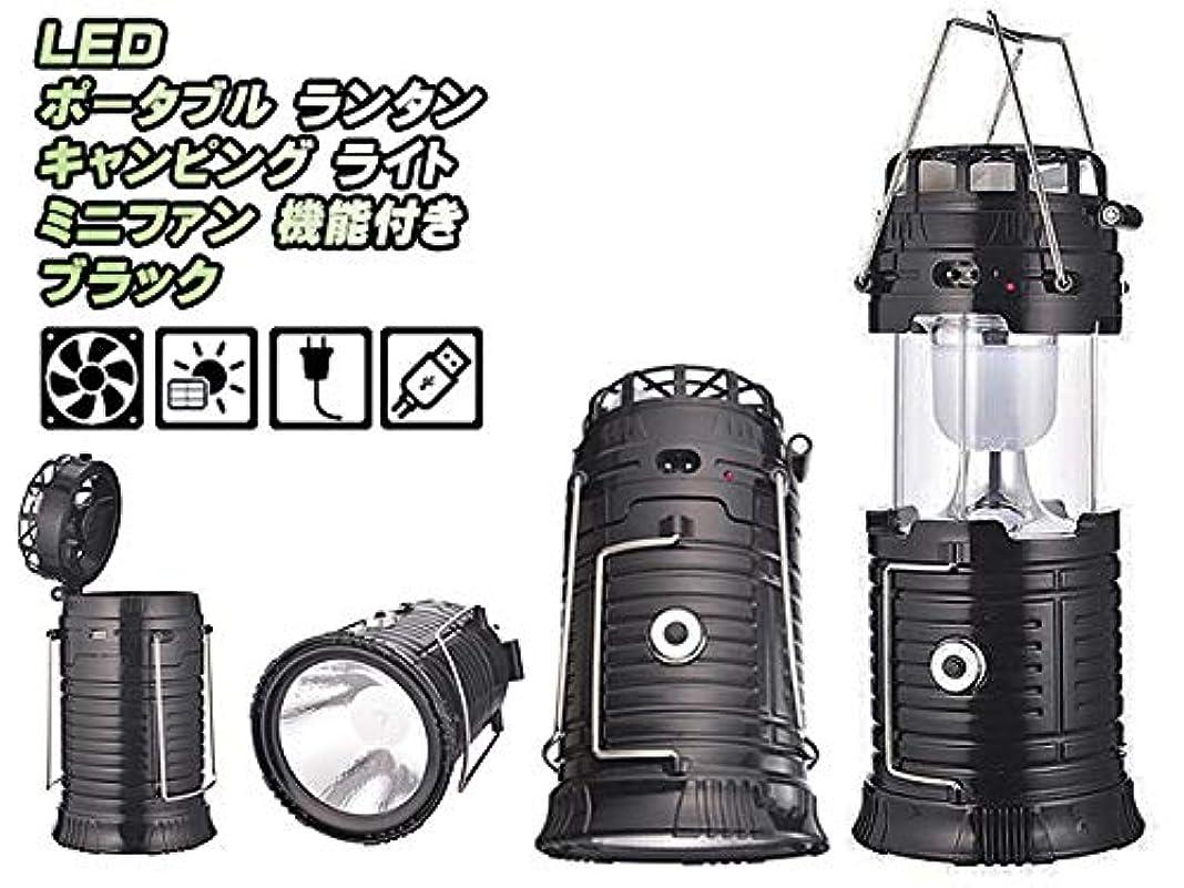 したい不快母音LED ランタン キャンピングライト 懐中電灯 ソーラーパネル 充電 ミニファン 扇風機付き ブラック HS5812