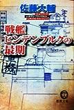 戦艦ヒンデンブルグの最期―レッドサンブラッククロス外伝 (徳間文庫)
