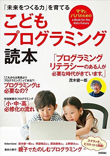 [ママとパパのための]こどもプログラミング読本 ――「未来をつくる力」を育てるの詳細を見る