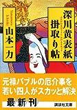 深川黄表紙掛取り帖 (講談社文庫)