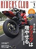 RIDERS CLUB (ライダース クラブ) 2016年 01月号