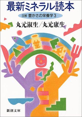 図解 豊かさの栄養学〈3〉最新ミネラル読本 (新潮文庫)の詳細を見る