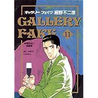 ギャラリーフェイク(11) (ビッグコミックス)