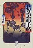 私の季語手帖 (小学館ライブラリー (111))