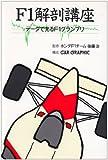 F1解剖講座―データで見るF1グランプリ